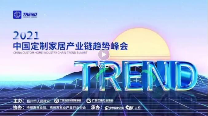 2021中国定制家居产业链趋势峰会圆满收官
